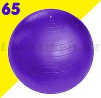 Гимнастический мяч (фитбол) 65 см фиолетовый