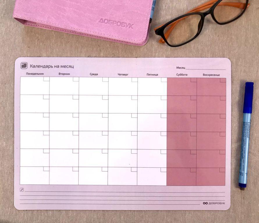 Магнитный планер, расписание на месяц, А4