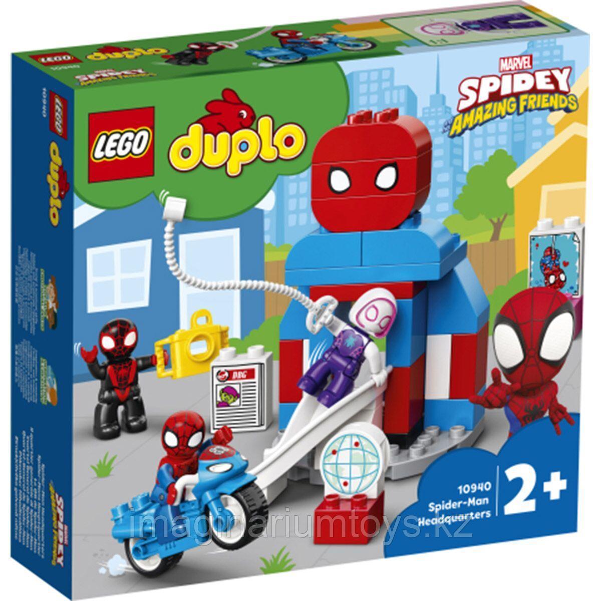 Конструктор LEGO Duplo Штаб-квартира Человека-паука