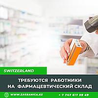 Требуются работники на фармацевтический склад/Швейцария