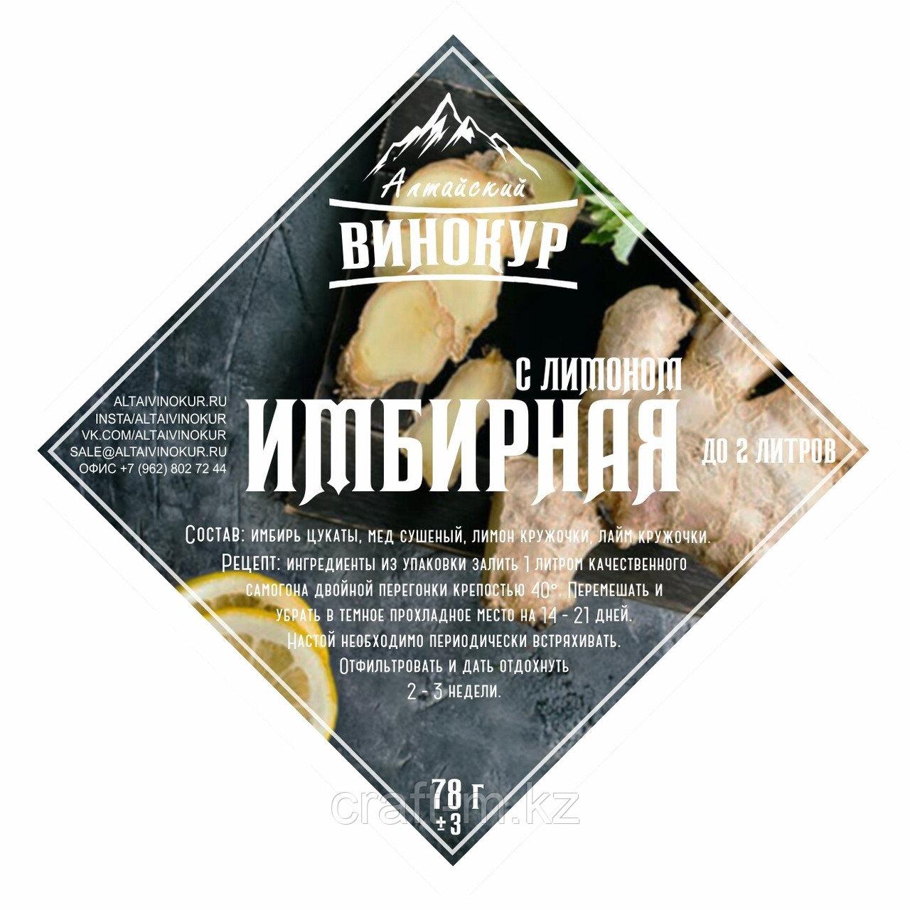 Имбирная с лимоном | Набор трав и пряностей