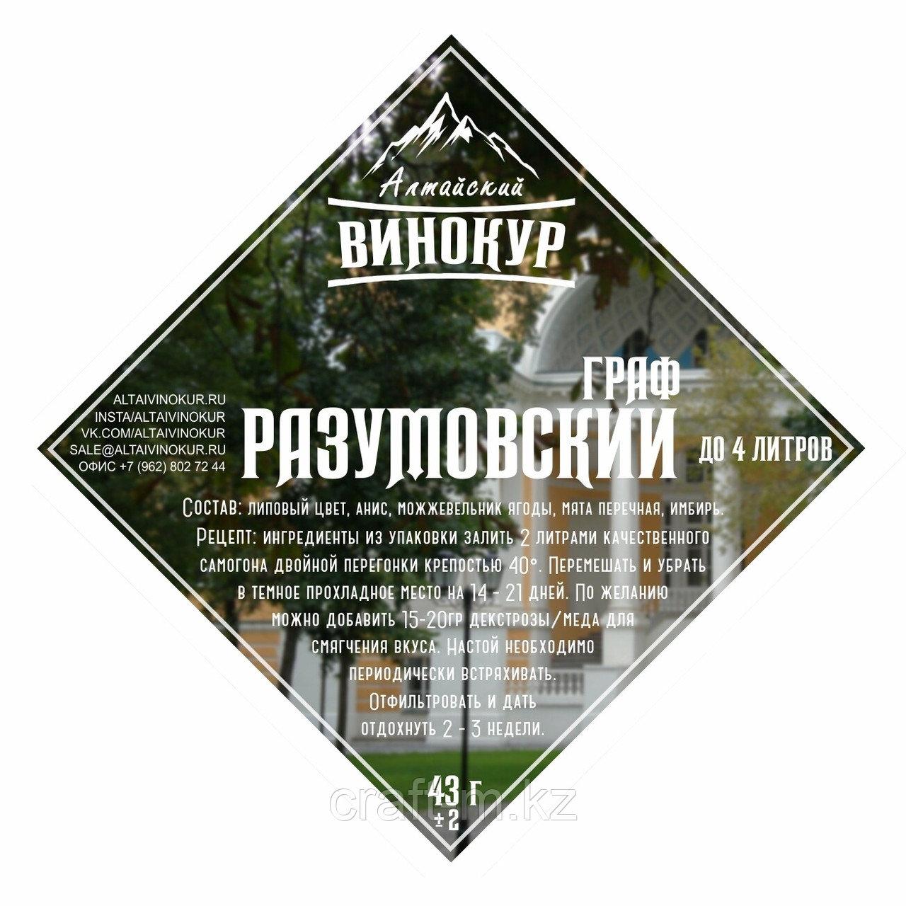 Граф Разумовский   Набор трав и пряностей