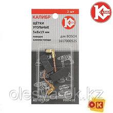 Щетки графитовые 5x8х19 мм мм (2шт) Калибр