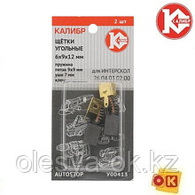Щетки графитовые 6х9х12 мм мм (2шт) Калибр