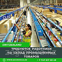 Требуются рабочие на промышленный склад / Швейцария