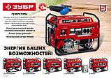 Генератор бензиновый СБ-5500, фото 9
