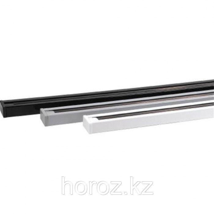 Шинопровод( рельс) для трекового светильника 3 м. черный/белый/серый
