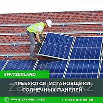 Требуются работники на установку солнечных панелей /Швейцария