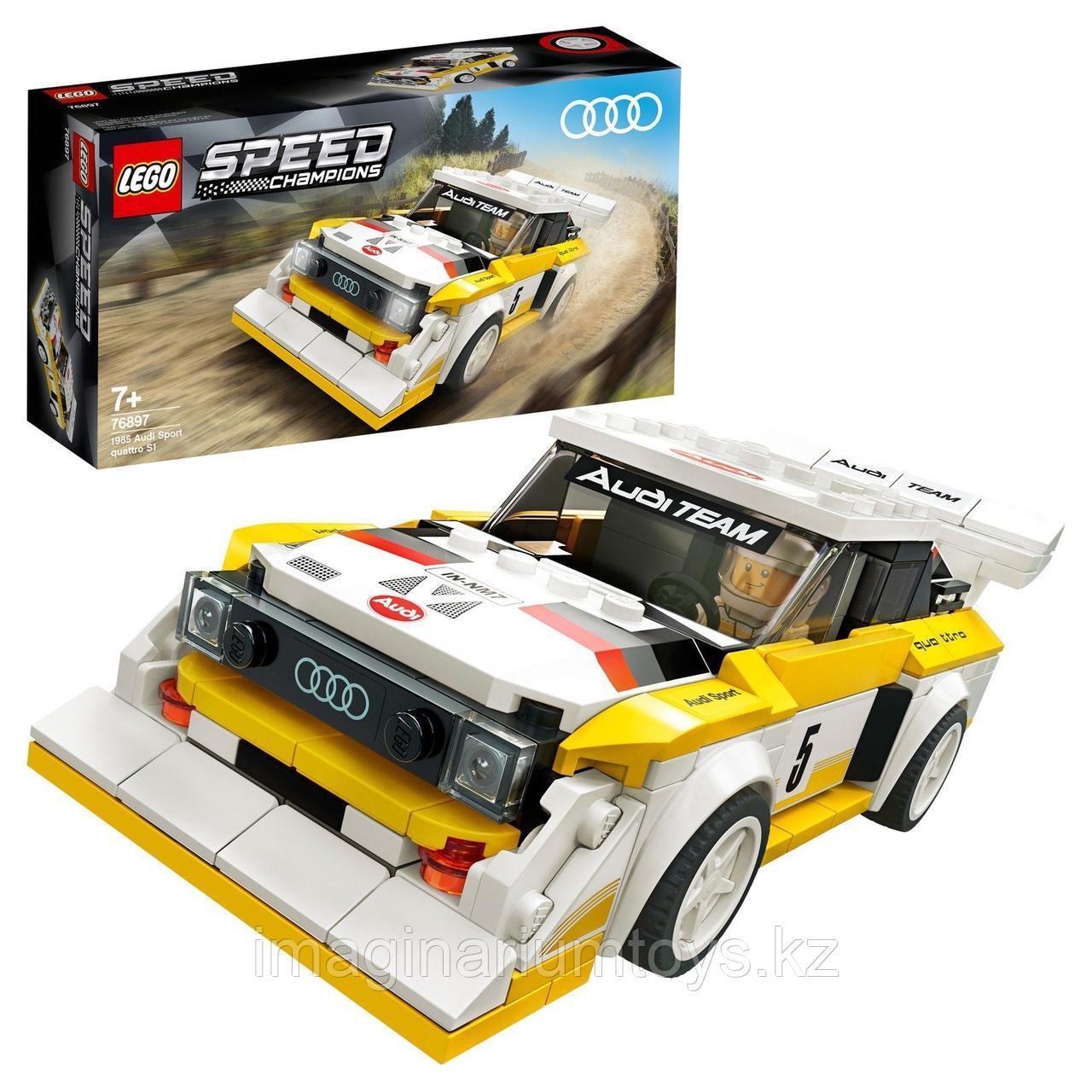 Lego Конструктор автомобиль Speed  Audi Sport quattro S1