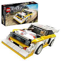 Lego Конструктор автомобиль Speed  Audi Sport quattro S1, фото 1