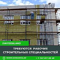 Требуются рабочие строительных профессий / Швейцария