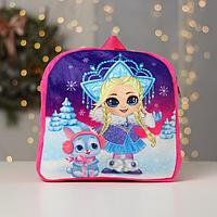 Рюкзак детский 'Снегурочка и зайчик', 25 х 25 см