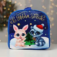 Рюкзак детский 'С Новым годом' Енот и зайчик, 25 х 25 см