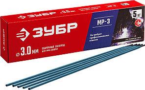 ЗУБР Ø 3.0 мм, 5 кг, для ММА сварки, электрод сварочный с рутиловым покрытием МР-3 40015-3.0 Мастер