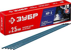 ЗУБР Ø 2.5 мм, 5 кг, для ММА сварки, электрод сварочный с рутиловым покрытием МР-3 40015-2.5 Мастер