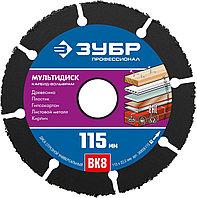 ЗУБР Ø 115 мм, диск для УШМ по древесине 36859-115_z01 Профессионал