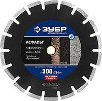 ЗУБР Ø 300х25.4 мм, алмазный, сегментный, диск отрезной для швонарезчиков и бензорезов АСФАЛЬТ 36657-300_z01