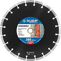 ЗУБР Ø 300х25.4 мм, алмазный, сегментный, диск отрезной для швонарезчиков и бензорезов БЕТОНОРЕЗ 36655-300_z01