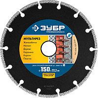 ЗУБР Ø 150х22.2 мм, алмазный, сегментный, диск отрезной МУЛЬТИРЕЗ 36660-150_z01 Профессионал