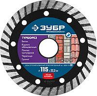 ЗУБР Ø 115х22.2 мм, алмазный, сегментный, диск отрезной для УШМ ТУРБОРЕЗ 36652-115_z02 Профессионал