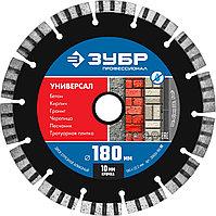 ЗУБР Ø 180х22.2 мм, алмазный, сегментный, диск отрезной для УШМ УНИВЕРСАЛ 36650-180_z02 Профессионал