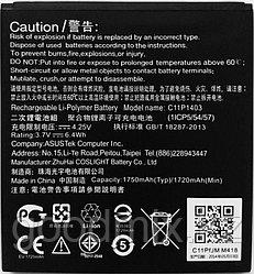 Аккумулятор для ASUS Zenfone Go 4.5 (C11P1404 1750mAh)