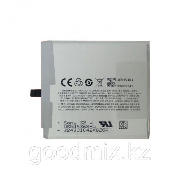 Аккумулятор для Meizu MХ5 (BT51, 3150mAh)