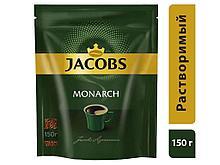 Кофе растворимый Jacobs Monarch, 150 гр, мягкая упаковка