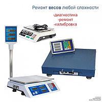 Ремонт электронных весов от Казсофтрейд Сервис