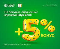 Акция от Halyk bank