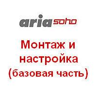 Настройка мини АТС AriaSoho (обязательная часть)