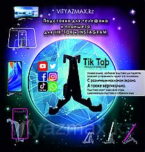"""""""Tik Top"""" Подставка для телефона и планшета 7 функций"""