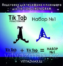 """""""Tik Top"""" Подставка для телефона и планшета 7 функций, набор №1"""