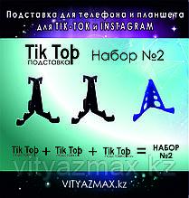 """""""Tik Top"""" Подставка для телефона и планшета 7 функций, набор №2"""