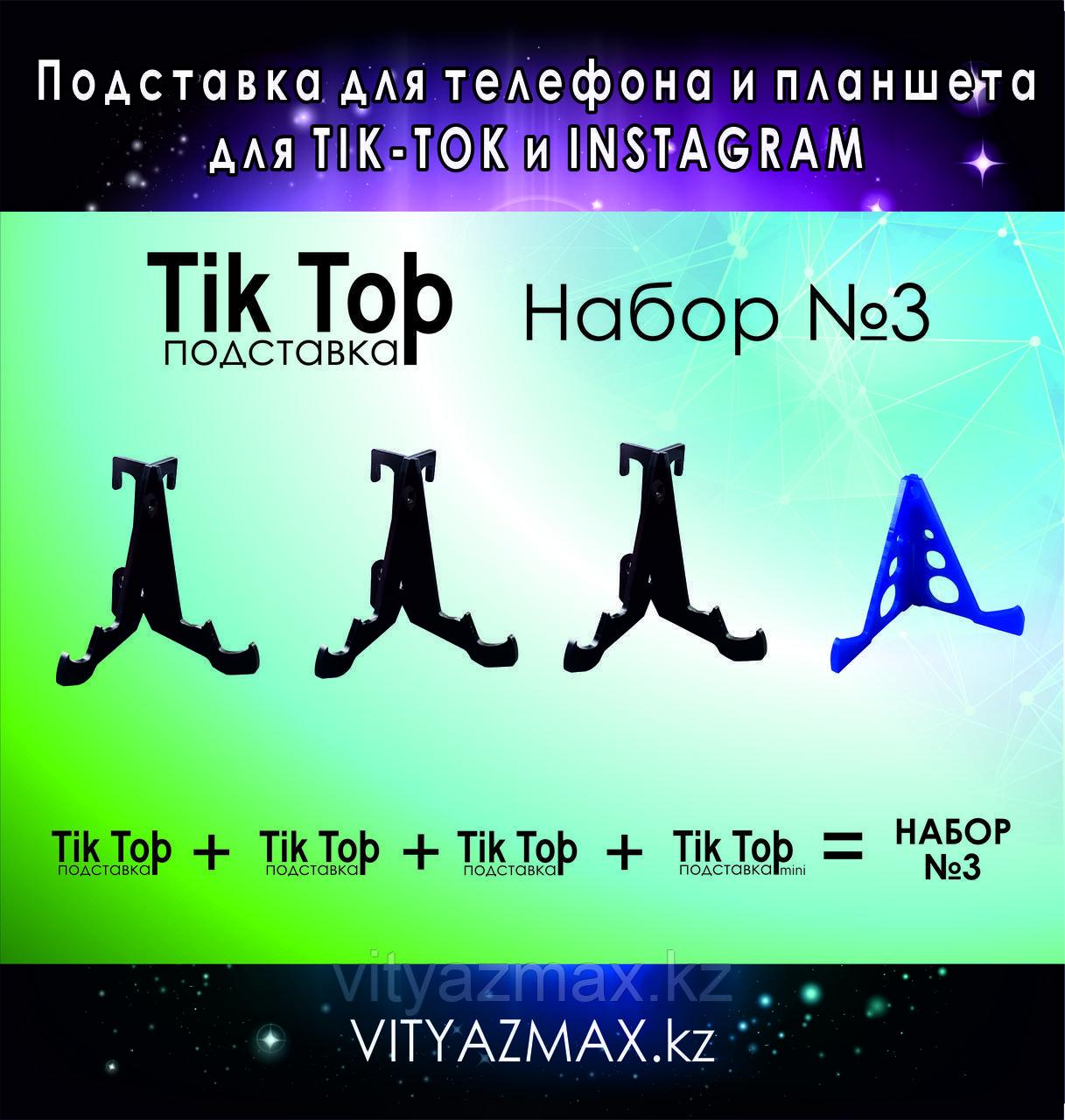 """""""Tik Top"""" Подставка для телефона и планшета 7 функций, набор №3"""