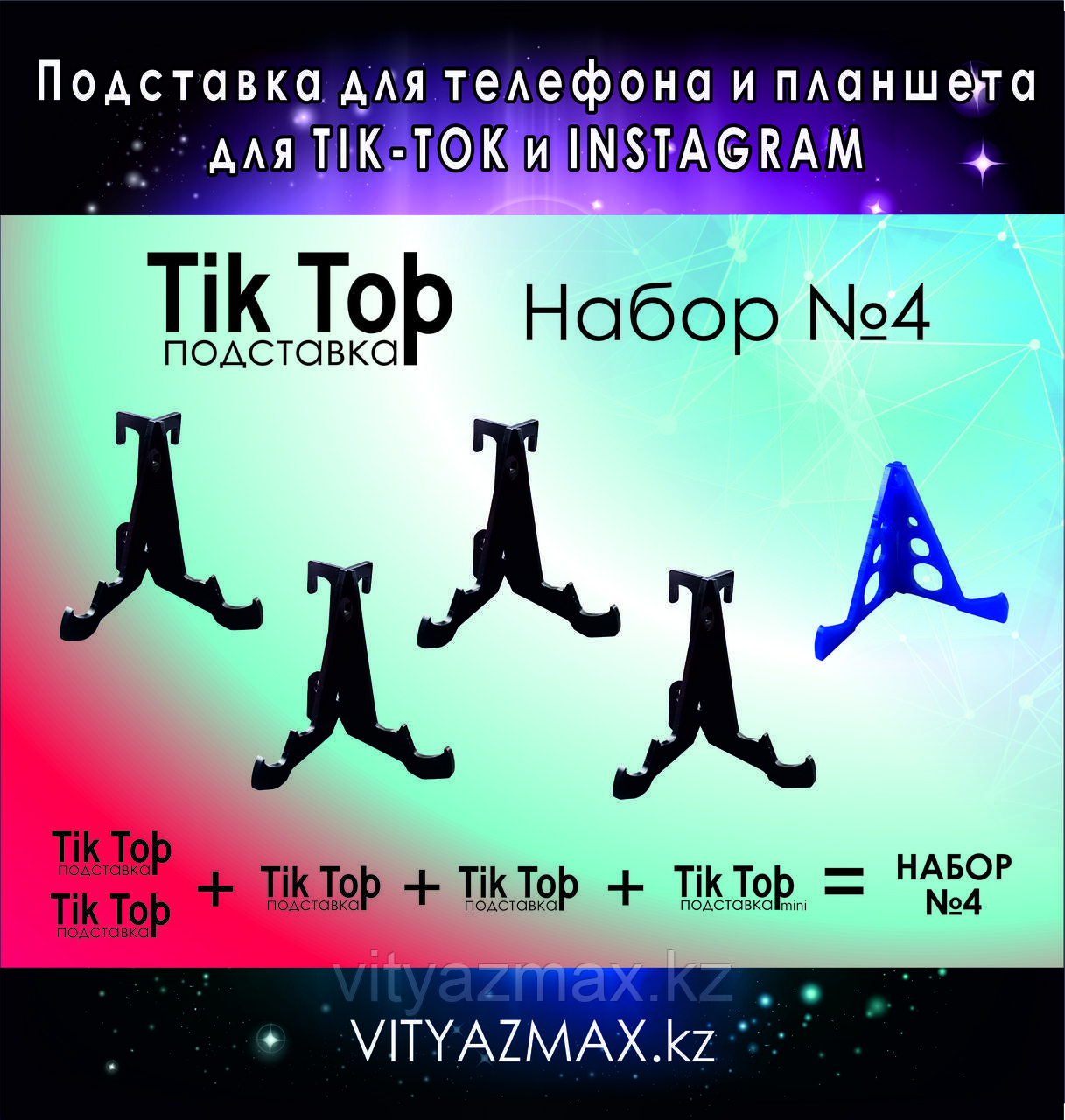 """""""Tik Top"""" Подставка для телефона и планшета 7 функций, набор №4"""