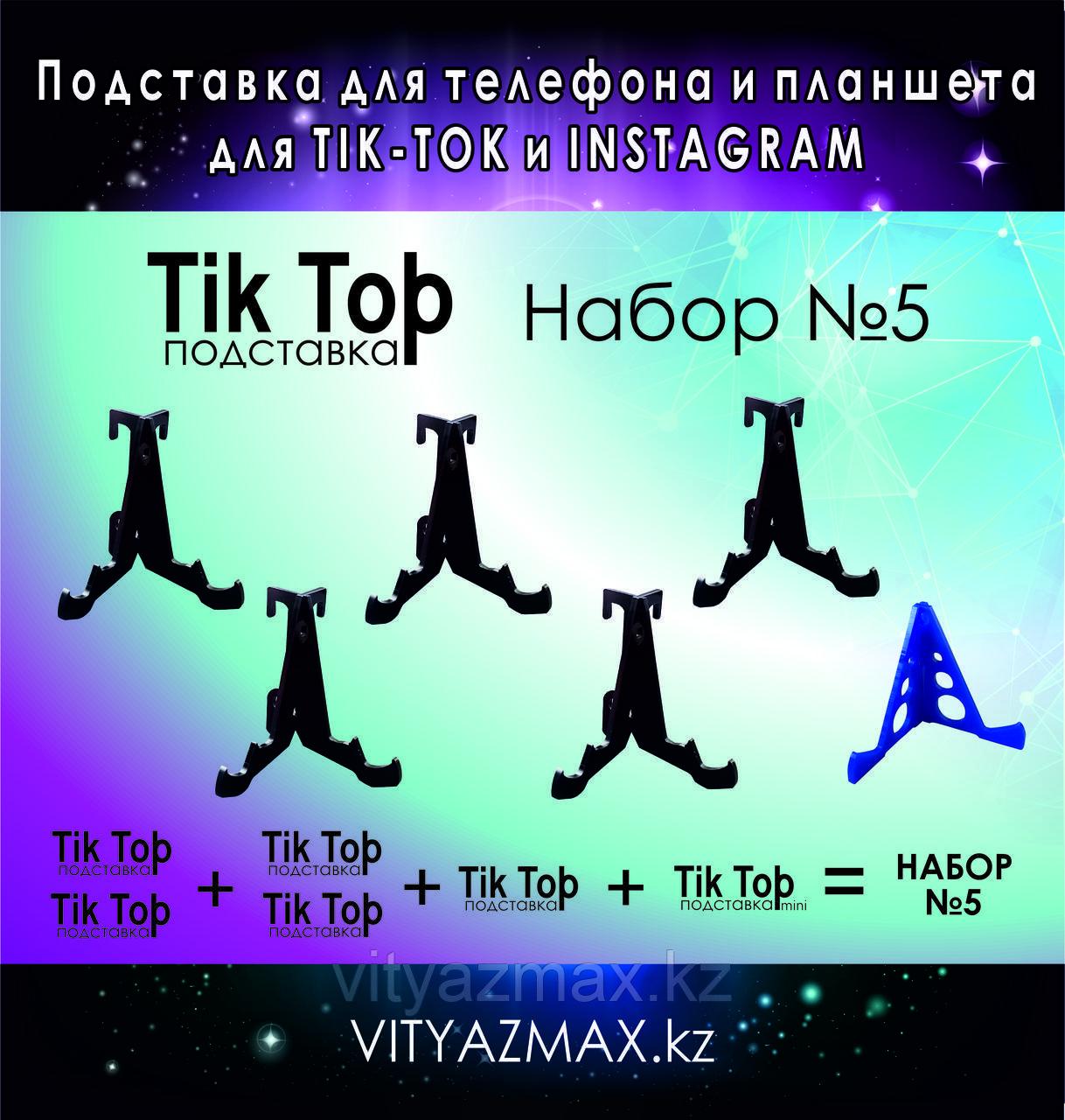 """""""Tik Top"""" Подставка для телефона и планшета 7 функций, набор №5"""