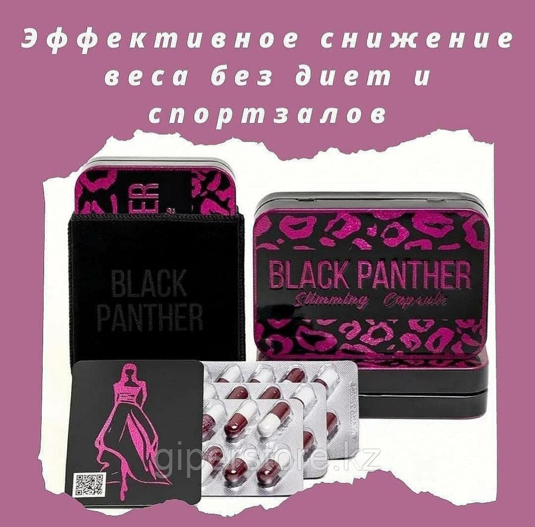 Чёрная пантера, black panther, снижение веса