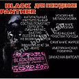 Чёрная пантера, black panther, снижение веса, фото 3