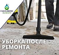 Уборка после строительства и ремонта офисных и других помещений