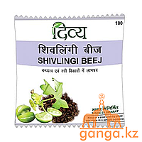 Семена растения Шивлинги (Shivlingi beej PATANJALI), 250 грамм