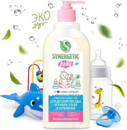 Synergetic биоразлагаемое средство для мытья детской посуды 500мл (сосок,бутылок,игрушек), фото 2