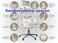 Создайте кресло своей мечты, воспользуйтесь конфигуратором
