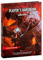 Настольная игра Мир Хобби Dungeons & Dragons Книга игрока 1152483
