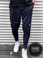 Трико Nike темно синие ТЦ начес