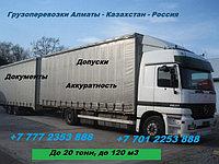 Грузоперевозки по Казахстану Гидролопата