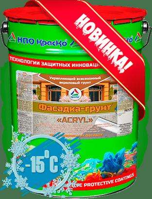 Грунт акриловый для фасада Фасадка-грунт «ACRYL» укрепляющий всесезонный 20 кг