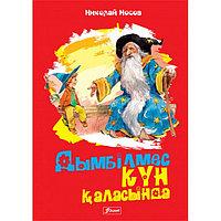 Дымбілмес Күн қаласында; ертегі-роман / Николай Носов