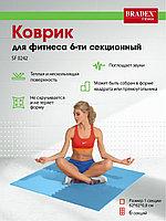 Коврик для фитнеса 6-ти секционный 62х62х0,8 см (Bradex, Израиль)