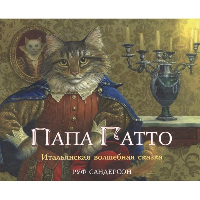 Папа Гатто. Сказка. 2-е изд., стереотип. Сандерсон Руф.